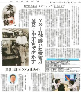 中部経済新聞_老舗探訪