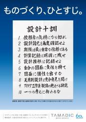 タマディック『設計十訓』サインボード