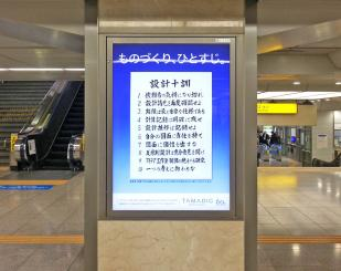 名古屋駅改札内コンコース タマディック『設計十訓』サインボード